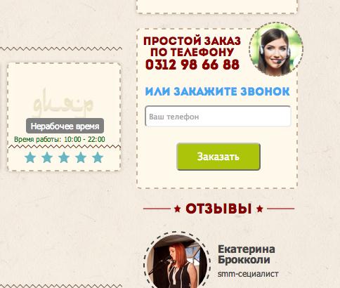 Снимок экрана 2014-08-06 в 8.12.55